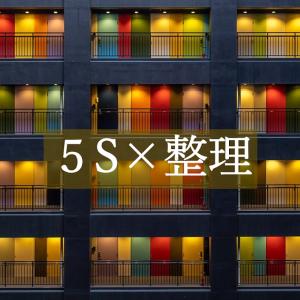 5Sの整理のpointについて。要らないものを処分して改善する整理の基準とは