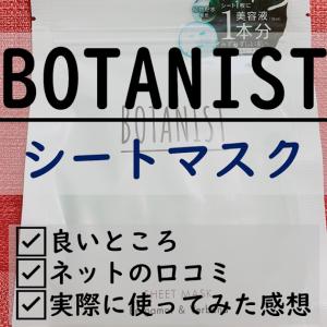 BOTANISTのシートマスクがおすすめって本当?ボタニストのフェイスマスクを実際に使ってみた感想とネットのレビューを徹底比較してみた