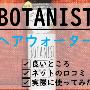 BOTANIST(ボタニスト)のヘアウォーターの効果と口コミについて。長年使用してきた私が辛口で評価していく
