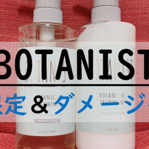 【2020&夏限定】BOTANIST(ボタニスト)のダメージケア【シャンプー&トリートメント】を実際に使ってみた感想と評価
