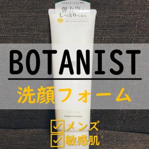 BOTANIST(ボタニスト)の洗顔フォームはメンズ・敏感肌の人にもおすすめ。実際に使ってみた「評価×感想」とは