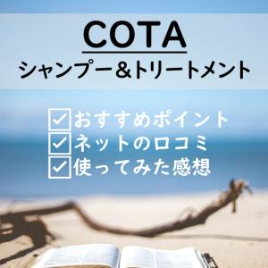 COTA(コタ)のシャンプー&トリートメントの比較。おすすめは何番!?実際に使ってみた【香りや効果】の感想とネットの口コミをもとに評価してみた。