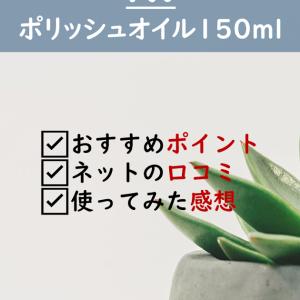 N.(エヌドット)150mlのポリッシュオイルは何故人気なのか?実際に使ってみた感想【効果×香り】とネットの口コミをもとに勝手に評価してみた。