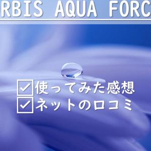 ORBIS(オルビス)アクアフォース ホワイトウォッシュの評価は? 実際に使ってみた感想とネットの口コミを元に評価してみた。