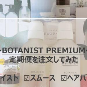 BOTANIST(ボタニスト)プレミアムラインの定期便到着!実際に使ってみた感想と口コミを比較して商品を評価してみた。