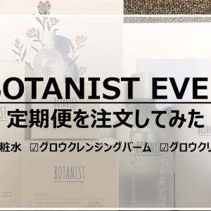 BOTANIST(ボタニスト)everシリーズの定期便到着!実際に使ってみた感想と評価、お勧め商品の紹介をしていきます