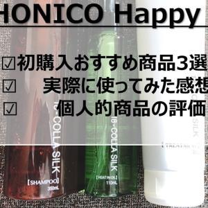 ハホニコ(HAHONICO)&ハピーライフのおすすめ商品3選!シャンプー・トリートメント・ヘアオイルを実際に使ってみた感想と評価についてまとめてみた