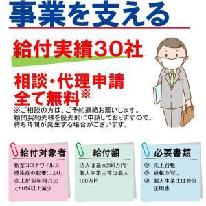 新型コロナウイルス関連の「補助金・助成金」申請手続き全て無料※です!!