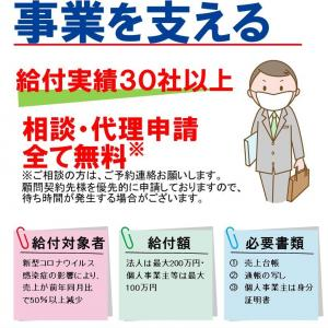 近江八幡市独自の事業者持続化助成金の受付が開始されました!