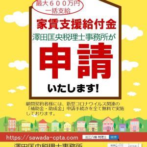東近江市独自の家賃等支援給付金の申請が開始されました!