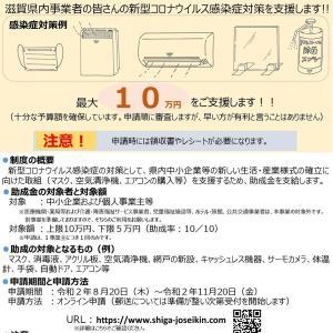滋賀県独自の新型コロナ感染防止助成が始まっています