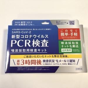 PCR検査の実施