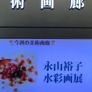 永山裕子水彩画展へ
