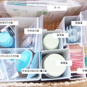 【セリアの仕切りケース】薬箱の整理に便利すぎ♪