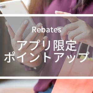 楽天Rebates「アプリ限定ポイントアップキャンペーン」 2020年4月開催
