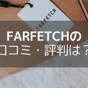Farfetch(ファーフェッチ)の口コミ・評判は?購入者にきいてみました。