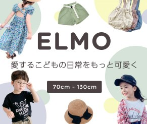【2020年】子供服ELMO(エルモ)のクーポン・セール情報