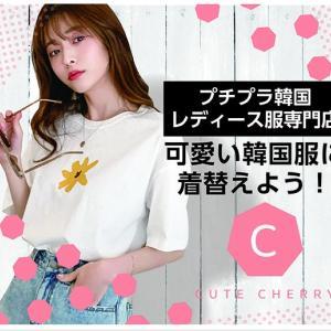 【2020年】韓国通販CUTE CHERRY(キュートチェリー)のクーポンの取得方法や使い方