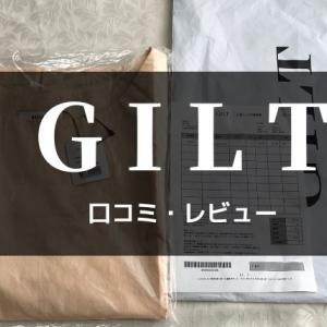 【GILTの口コミ・レビュー】セール攻略法やおすすめのブランドもご紹介します!