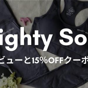【2020年】Mighty Solo(マイティソロ) のレビューと15%OFF特別クーポン