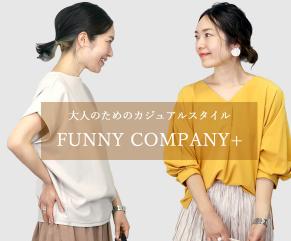 【2020年】FUNNY COMPANY+(ファニーカンパニー)のクーポンやポイントの取得方法