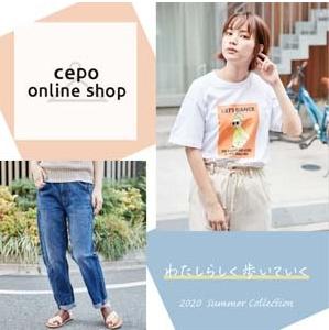 【2020年】cepo(セポ)のクーポン・ポイント・セール情報