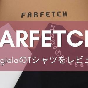 farfetch(ファーフェッチ)で購入したMargiela(マルジェラ)のレディースTシャツをレビュー!
