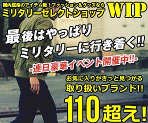 【2020年】WAIPER(ワイパー)のクーポン・ポイント・セール情報