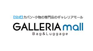 【2020年】ギャリレアモールのクーポン・セール情報