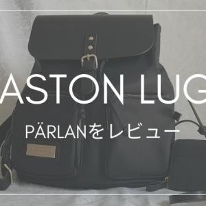 GASTON LUGA(ガストンルーガ)のパーラン(PÄRLAN)をレビュー