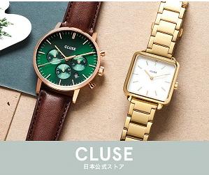 【2020年】CLUSE(クルース)のクーポンの取得方法や使い方