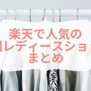 安くでオシャレ!楽天で人気の韓国レディースファッションショップまとめ