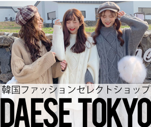 【2020年】DAESE TOKYO(デセトウキョウ)のクーポン・セール情報