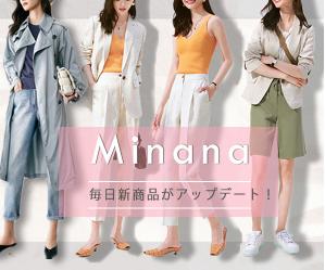【2020年】Minana(ミナナ)のクーポンやポイントの取得方法
