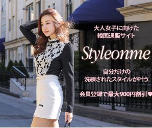 【2020年】styleonme(スタイルオンミ)のクーポン・ポイント・セール情報