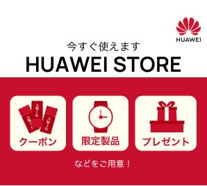 【2021年】HUAWEI(ファーウェイ)のクーポンの入手方法