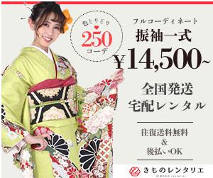 【2021年】きものレンタリエのクーポン・ポイント・キャンペーン情報