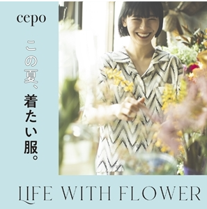 【2021年】cepo(セポ)のクーポン・ポイント・セール情報