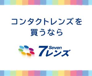 【2021年】7lens(セブンレンズ)のクーポン・ポイント・セール情報