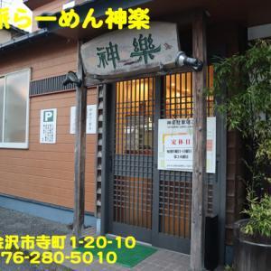 自然派らーめん神楽〜2019年10月11杯目〜