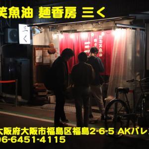 大阪府(18)〜烈志笑魚油 麺香房 三く〜