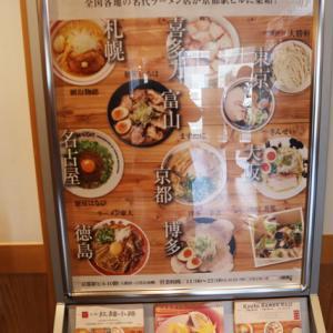 麺屋はなび京都拉麺小路店〜2019年11月6杯目〜
