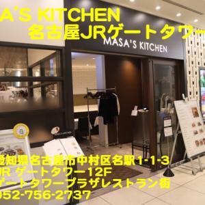 愛知県(26)〜MASA'S KITCHEN 名古屋JRゲートタワー 〜