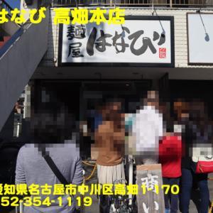 麺屋はなび高畑本店〜2019年11月13杯目〜