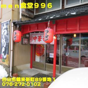 Ramen食堂996〜2020年2月7杯目〜