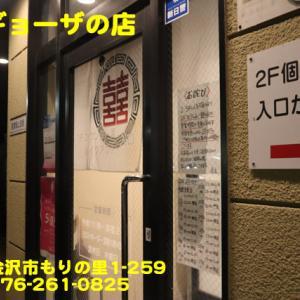 第7ギョーザの店〜2020年1月のグルメその8〜