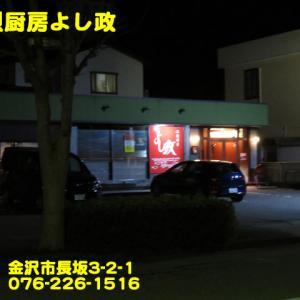 熱烈厨房よし政〜2020年3月のグルメその4〜