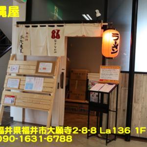 牟岐縄屋〜2020年5月15杯目〜