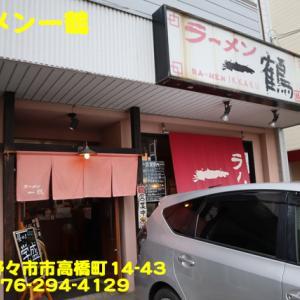 ラーメン一鶴〜2020年6月12杯目〜