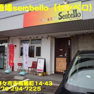 県内サ行(85)~Sembello(センベロ)~